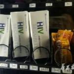 Test HIV-AIDS, arriva la vendita nei distributori automatici; in Italia è già online